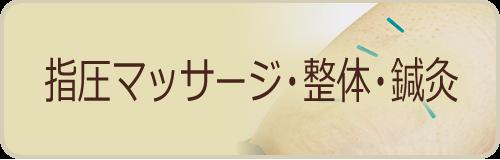 指圧マッサージ・整体・鍼灸